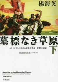 墓標なき草原 內モンゴルにおける文化大革命.虐殺の記錄 下