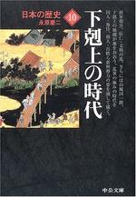 日本の歷史 10