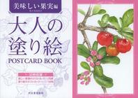 大人の塗り繪POSTCARD BOOK 美味しい果實編