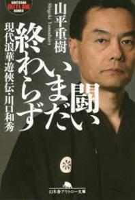 鬪いいまだ終わらず 現代浪華遊俠傳.川口和秀