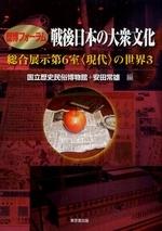 戰後日本の大衆文化