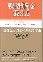 戰略「腦」を鍛える BCG流戰略發想の技術