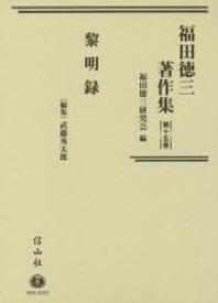 福田德三著作集 第15卷