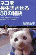 ネコを長生きさせる50の秘訣 ごはんを食べなくなったら?鳴き聲はストレスの表れ?