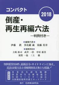 コンパクト倒産.再生再編六法 判例付き 2018