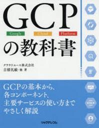 GCPの敎科書 GOOGLE CLOUD PLATFORM