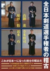 全日本劍道選手權者の稽古