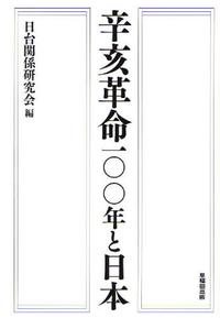 辛亥革命100年と日本
