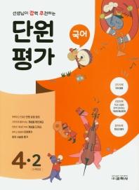 선생님이 강력 추천하는 초등 국어 4-2 단원평가(2020)