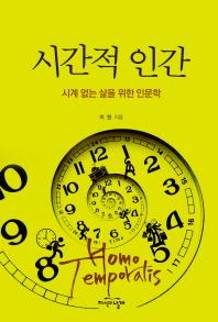 시간적 인간