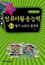 컴퓨터활용능력 3급 필기 스피드 총정리(지존)(2007)