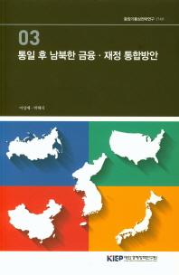 통일 후 남북한 금융 재정 통합방안. 3