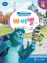 디즈니(Disney) 바이엘. 4: 몬스터 대학교(Monster University)