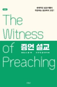 증언 설교