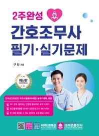 2주완성 간호조무사 필기 실기문제