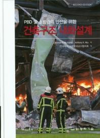 PBD 및 소방관의 안전을 위한 건축구조 내화설계