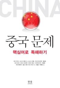 중국 문제 핵심어로 독해하기