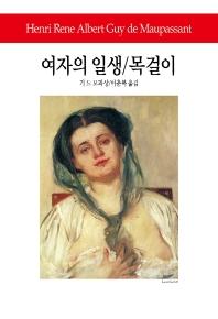 여자의 일생/목걸이(개정판)