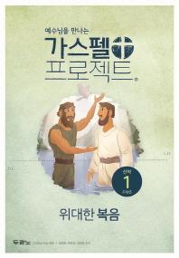 예수님을 만나는 가스펠 프로젝트 신약. 1: 위대한 복음(고학년)