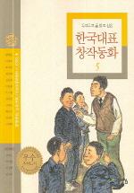 한국대표 창작동화 5