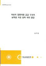 북한의 광물자원 공급 구조와 남북한 자원 협력 확대 방안