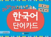라라라 한국어 단어카드: 동사 형용사