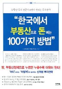 한국에서 부동산으로 돈버는 100가지 방법