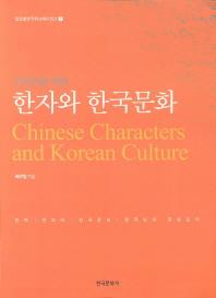 외국인을 위한 한자와 한국문화