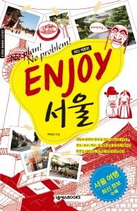 ENJOY 서울