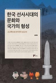 한국 선사시대의 문화와 국가의 형성
