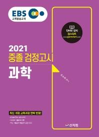 EBS 과학 중졸 검정고시(2021)