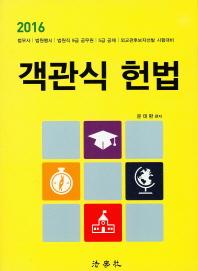 헌법(객관식)(2016)