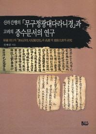 신라간행의 무구정광대다라니경과 고려의 중수문서의 연구