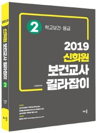 신희원 보건교사 길라잡이. 2(2019)