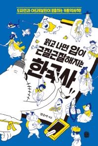 읽고 나면 입이 근질근질해지는 한국사