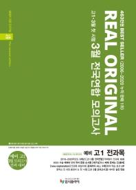 고등 예비 고1 전과목 3월 전국연합 모의고사(2021)