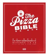 피자 바이블