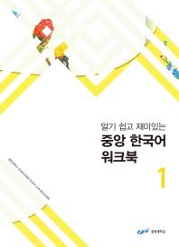 알기 쉽고 재미있는 중앙 한국어 워크북. 1(2018)