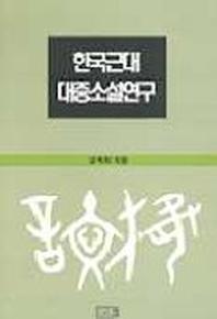 한국 근대 대중소설연구
