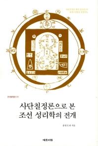 사단칠정론으로 본 조선 성리학의 전개