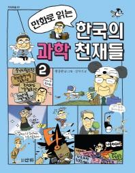 만화로 읽는 한국의 과학 천재들. 2