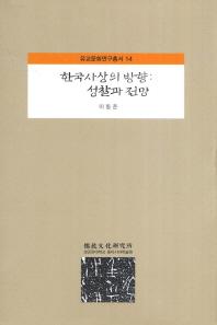 한국사상의 방향: 성찰과 전망