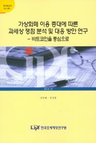 가상화폐 이용 증대에 따른 과세상 쟁점 분석 및 대응 방안 연구