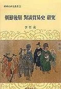 조선후기 대청무역사 연구(한국사연구총서13)