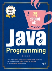 꼭 알아야 하는 Java Programming(자바 프로그래밍)