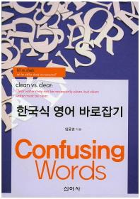 한국식 영어 바로잡기