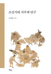 조선시대 지주제 연구