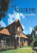 21세기 목구조주택 설계집