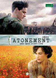 어톤먼트(Atonement)