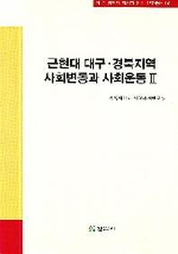 근현대 대구 경복지역 사회변동과 사회운동 2